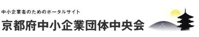 京都府中小企業団体中央会